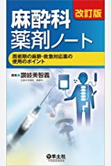 改訂版 麻酔科薬剤ノート〜周術期の麻酔・救急対応薬の使用のポイント 単行本