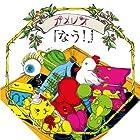 なう!(初回生産限定盤)(DVD付)(在庫あり。)