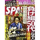 SPA!(スパ!) 2017年 9/26 号 [雑誌]
