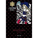 ご近所物語 5 (集英社文庫―コミック版)