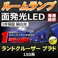 GTX ランドクルーザー プラド 150系 専用設計 LED ルームランプ Aセット 150プラド 【全グレード対応版】【専用工具付】送料無料