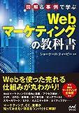 マイナビ出版 ショーケース・ティービー 図解&事例で学ぶWebマーケティングの教科書の画像