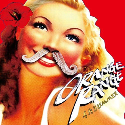 ORANGE RANGE【イカSUMMER】歌詞の意味を考察!イカ様に気をつけて…盛り上がっちゃおうの画像