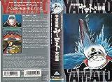 宇宙戦艦ヤマト~完結編~【劇場版】~25th Anniversary [VHS]