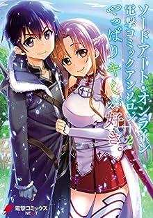 [アンソロジー] ソードアート・オンライン 電撃コミックアンソロジー 第01-02巻