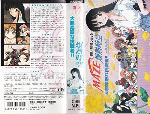 MAZE☆爆熱時空「大胆素敵な挑戦者」 [VHS]