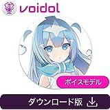 ユーレイちゃん Voidol用ボイスモデル ダウンロード版