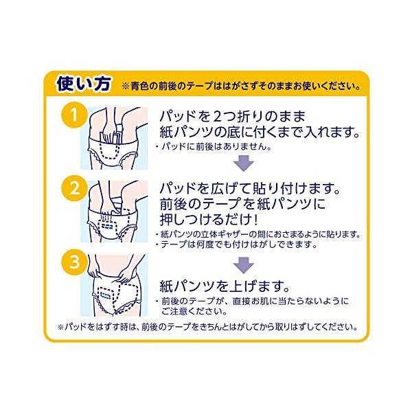 リリーフ 紙パンツ専用パッド 安心フィット 57枚入の紹介画像6