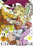 【Amazon.co.jp限定】クラシカロイド 2(全巻購入特典:「描き下ろしイラスト全巻収納BOX」引換シリアルコード付) [Blu-ray]