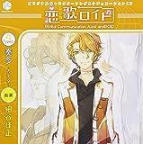 オリジナルキャラクターソング&シチュエーションCD「恋歌ロイド」Type2.奏多-カナタ-