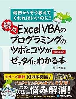 [立山秀利]の続々 Excel VBAのプログラミングのツボとコツがゼッタイにわかる本