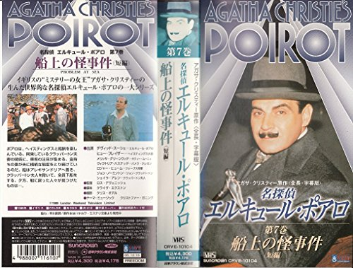 名探偵エルキュール・ポアロ 第7巻 [VHS]