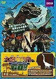 大恐竜時代へGO!! ブラキオサウルスのすべり台[DVD]