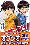 スマッシュ!(3) (講談社コミックス)