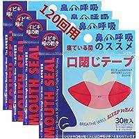 口閉じるテープ いびき防止グッズ 鼻呼吸テープ 口 テープ いびき シール 口 てーぷ 睡眠テープ [120回用]