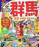 まっぷる 群馬 草津 伊香保・みなかみ'19 (マップルマガジン 関東 4)