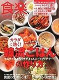 食楽 2010年 09月号 [雑誌] [雑誌] / 徳間書店 (刊)
