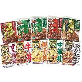 カリー屋カレー&どんぶり亭アソートセット10食シリーズ1