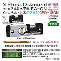 G-レベル・EA203ED-18GN・土木用ミラー無しS・シャーペン付