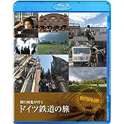 関口知宏が行く ドイツ鉄道の旅 [Blu-ray]