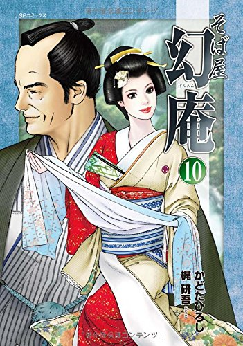 そば屋幻庵 10 (SPコミックス)