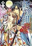 新選組恋慕 ケダモノ剣士の淫らな餌食 (上) (ぶんか社コミックス S*girl Selection Kindan Lovers)