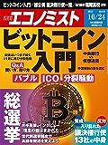 週刊エコノミスト 2017年10月24日号 [雑誌]
