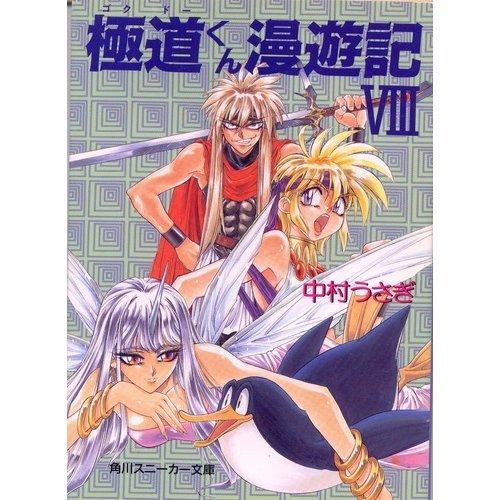 極道くん漫遊記〈8〉 (角川スニーカー文庫)の詳細を見る