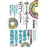 サーキュラー・エコノミー: 企業がやるべきSDGs実践の書 (ポプラ新書)
