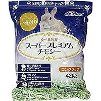 (まとめ買い)ミニア二マン 食べる牧草 スーパープレミアムチモシー 420g 【×5】