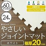 【 超極厚 20mm 】 ノンホル 『 やさしいジョイントマット 』 4.5畳 (24枚入) 大判 【 本体 ラージサイズ(60cm) ホワイト 白 】 床暖房対応 防音