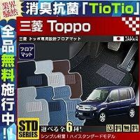 三菱 トッポ フロアマット STDマット H20/9~H25/9 H82A 車1台分 フロアマット 純正 TYPE ベージュ