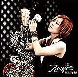 Renge~連華~
