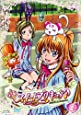 スイートプリキュア♪ 【DVD】 Vol.3