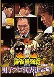 麻雀最強戦2016男子プロ代表決定戦 因縁の対決 下巻[DVD]