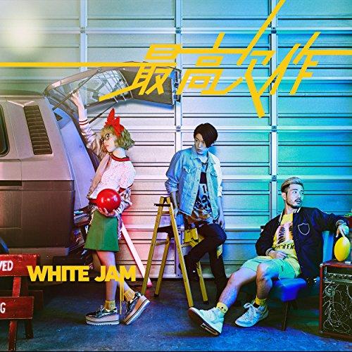 【WHITE JAM/シューズ】甲子園応援ソングのMVと歌詞が最高!捨てないでいるものが「お守り」にの画像