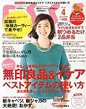ESSE (エッセ) 2013年 04月号 [雑誌]