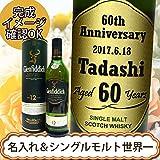 名入れ ウイスキー グレンフィディック12年 スペシャルリザーブ正規品