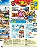 まっぷる 和歌山 白浜・高野山・熊野古道'20 (マップルマガジン 関西 14) 画像