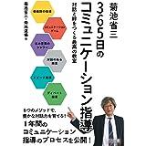 菊池省三 365日のコミュニケーション指導 対話と絆をつくる最高の教室