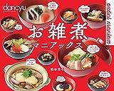 お雑煮マニアックス (dancyu特別編集 プレジデントムック)