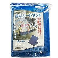 ゴミネット おもり入り 護美ガードネット Z3K ブルー 3×4m 目合い4mm目 カラスよけ ネコよけ 日本製