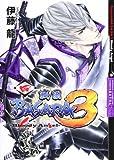 戦国BASARA3ーBloody Angelー 4 (少年チャンピオン・コミックスエクストラ)