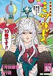 学園革命伝 ミツルギ10 (CRコミックス)