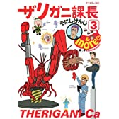 ザリガニ課長(3)&more (アフタヌーンKC)