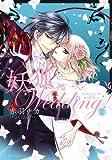 妖狐Wedding!前編 (ミッシィコミックス NextcomicsF)