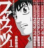 弑逆契約者ファウスツ コミック 全4巻完結セット (少年マガジンコミックス)