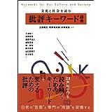 文化と社会を読む 批評キーワード辞典