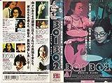 301・302(さんまるいち・さんまるに)【字幕版】 [VHS]