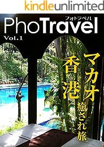 PhoTravel 1巻 表紙画像
